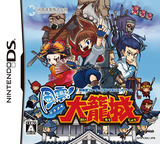 Fuuun! Dairoujou DS cover (C6XJ)