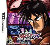 Gyakkyou Burai Kaiji - Death or Survival DS cover (CAIJ)