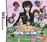 Code Geass - Hangyaku no Lelouch R2 - Banjou no Geass Gekijou DS cover (CD2J)