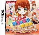 Gokujou!! Mecha Mote Iinchou - Mecha Mote Days, Hajimemasuwa! DS cover (CE4J)