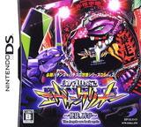 Hisshou Pachinko Pachi-Slot Kouryaku Series DS Vol. 2 - CR Shinseiki Evangelion - Shito, Futatabi DS cover (CEGJ)