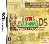 Sekai Fushigi Hakken! DS - Densetsu no Hitoshi-kun Ningyou o Sagase! DS cover (CFGJ)