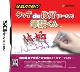 Touch de Ni Hao - Hitsudan-kun DS cover (CHHJ)