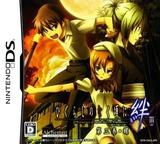 Higurashi no Naku Koro ni Kizuna III - Daisankan - Rasen DS cover (CHIJ)