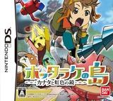 Hottarake no Shima - Kanata to Nijiiro no Kagami DS cover (CHLJ)