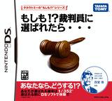 Moshimo! Saibanin ni Erabaretara... DS cover (CIBJ)