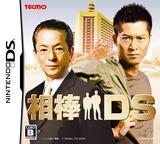 Aibou DS DS cover (CIVJ)