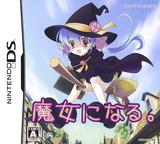 魔女になる。 DS cover (CJ7J)