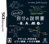 Minna de Jibun no Setsumeisho - B-Gata, A-Gata, AB-Gata, O-Gata DS cover (CJ8J)
