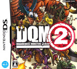 Dragon Quest Monsters - Joker 2 DS cover (CJRJ)