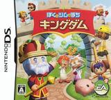 Boku to Sim no Machi - Kingdom DS cover (CK5J)