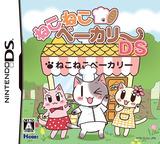 Neko Neko Bakery DS DS cover (CLOJ)
