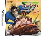 Majin Tantei Nougami Neuro - Neuro to Yako no Bishoku Zanmai - Suiri Tsuki - Gourmet & Mystery DS cover (CN6J)