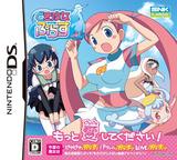 Doki Majo Plus DS cover (CN8J)