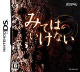 みてはいけない DS cover (CNLJ)