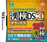 財団法人日本漢字能力検定協会公認 漢検DS3 デラックス DS cover (CNQJ)