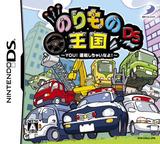 のりもの王国DS ~YOU!運転しちゃいなよ!~ DS cover (CNUJ)