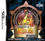 DS de Yomu Series - Tezuka Osamu - Hi no Tori - Dainikan DS cover (CO2J)
