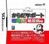 Karada Support Kenkyuujo - Tounyoubyou Hen DS cover (CO4J)