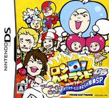 ロンQ! ハイランド in DS プープー星人現る!! 出ケツ大サービス! おならの祭典SP DS cover (CQHJ)