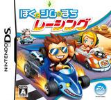 Boku to Sim no Machi - Racing DS cover (CQRJ)