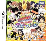 Katekyoo Hitman Reborn! DS - Mafia Daishuugou! - Vongola Festival!! DS cover (CR2J)
