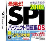 Takahashi Shoten Kanshuu - Saihinshutsu! SPI Perfect Mondaishuu DS - 2010 Nendo Ban DS cover (CTHJ)