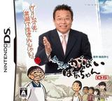 Saga no Gabai Baachan DS DS cover (CVCJ)