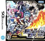 Blazer Drive DS cover (CVZJ)