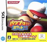 Power Pro Kun Pocket 11 DS cover (CXIJ)