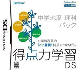 Tokuten Ryoku Gakushuu DS - Koukou Juken Rika DS cover (CXXJ)