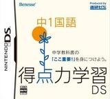 Tokuten Ryoku Gakushuu DS - Koukou Juken Kokugo DS cover (CXYJ)