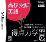 Tokutenryoku Gakushuu DS - Koukou Juken Eigo DS cover (CXZJ)