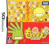 Moyashimon DS - Tales of Agriculture DS cover (CYMJ)
