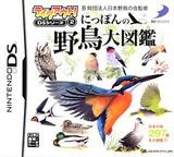 Takeout! DS Series 2 - Nippon no Yachou Daizukan DS cover (CYTJ)