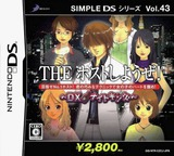 Simple DS Series Vol. 43 - The Host Shiyouze! - DX Night King DS cover (CZCJ)