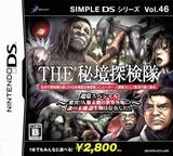 Simple DS Series Vol. 46 - The Hikyou Tankentai - Choujou Special 'Kyoui! Jinrui Mitou no Sekai Kakuchi ni Nazo no Mikakunin Seibutsu wa Sonzai Shita!!' DS cover (CZTJ)