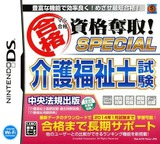 Maru Goukaku - Shikaku Dasshu! Special Kaigo Fukushisi Shiken DS cover (TAAJ)