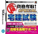 マル合格資格奪取スペシャル宅建試験 DS cover (TAQJ)