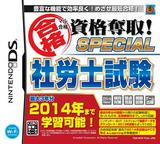 マル合格資格奪取!SPECIAL 社労士試験合格保証版 DS cover (TC4J)