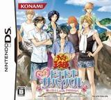 Tennis no Ouji-sama - Gyutto! Dokidoki Survival - Umi to Yama no Love Passion DS cover (TENJ)
