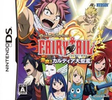 Original Story from Fairy Tail - Gekitotsu! Kardia Daiseidou DS cover (TFTJ)