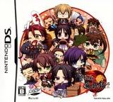 Hakuouki - Yuugiroku DS DS cover (TGDJ)