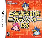 5-Nen Kanji Keisan Nigate Hunter DS DS cover (TLXJ)
