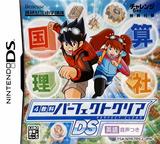 4 Kyouka Perfect Clear DS - Eigo Onsei Tsuki DS cover (TPCJ)