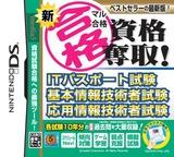 Shin Maru Goukaku - Shikaku Dasshu! IT Passport Shiken, Kihon Jouhou Gijutsusha Shiken, Ouyou Jouhou Gijutsusha Shiken DS cover (TPSJ)