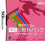 得点力学習DS 中3 5教科パック DS cover (TQCJ)