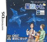 星空ナビ DS cover (UEIJ)