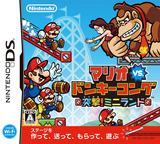 Mario vs. Donkey Kong - Totsugeki! Mini-Land DS cover (V2GJ)