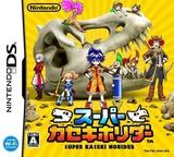 Super Kaseki Horider DS cover (VDEJ)